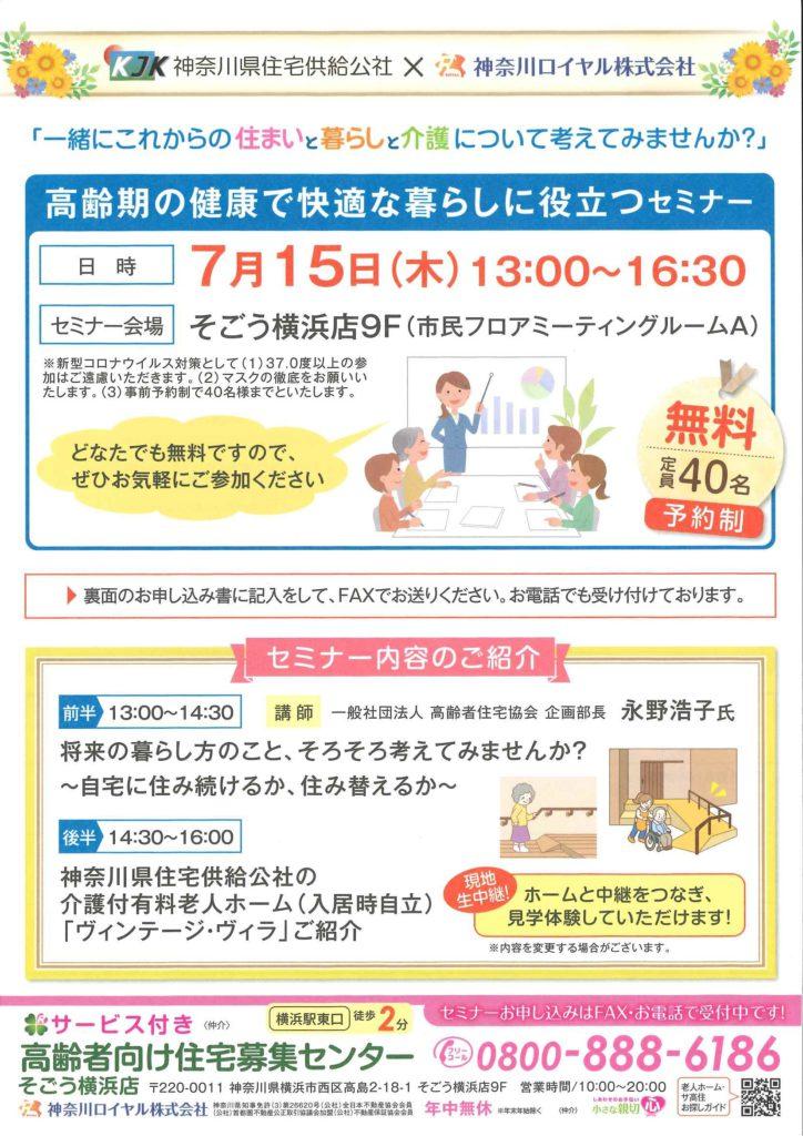 神奈川県住宅供給公社とのコラボセミナーを開催!