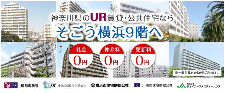 神奈川のUR賃貸・公共住宅なら横浜そごう館9階へ