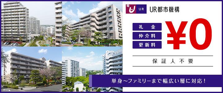 UR都市機構