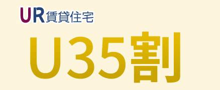 UR賃貸住宅U35割