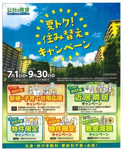 県公社の夏トクキャンペーン始まりました!!