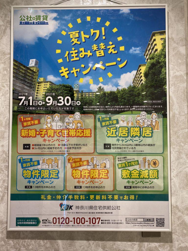9月のキャンペーン情報!